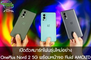 เปิดตัวสมาร์ทโฟนรุ่นใหม่อย่าง OnePlus Nord 2 5G พร้อมหน้าจอ Fluid AMOLED