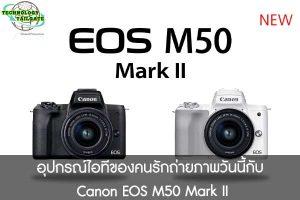 อุปกรณ์ไอทีของคนรักถ่ายภาพวันนี้กับ Canon EOS M50 Mark II