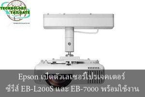 Epson เปิดตัวเลเซอร์โปรเจคเตอร์ ซีรีส์ EB-L200S และ EB-7000 พร้อมใช้งาน