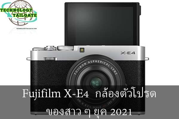 Fujifilm X-E4 กล้องตัวโปรดของสาว ๆ ยุค 2021
